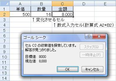 ゴールシーク(Excel)4