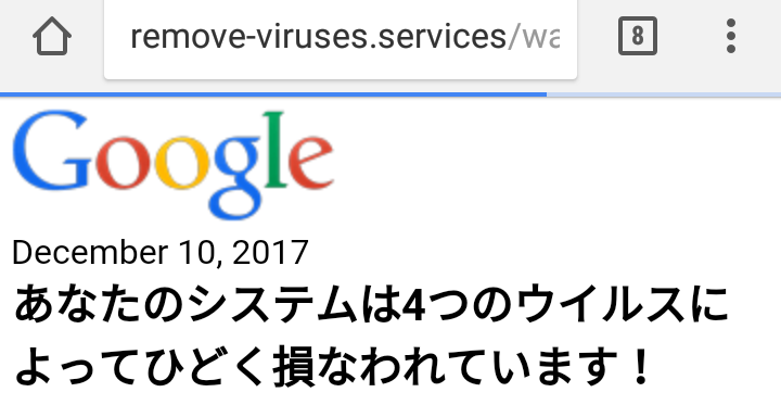 アンドロイド端末で表示された「あなたのシステムは4つのウイルスによってひどく損なわれています!」Google