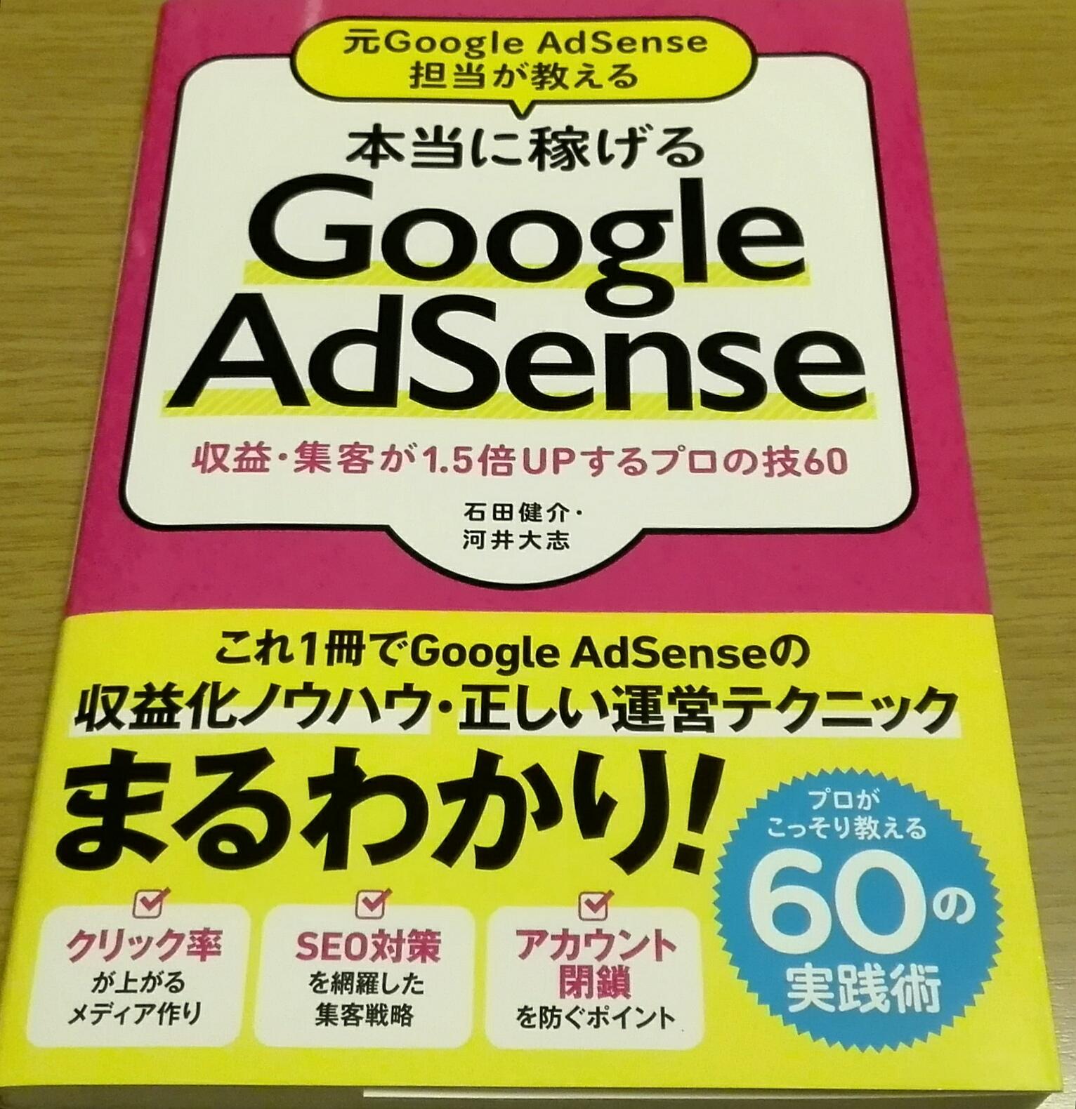 元Google AdSense担当が教える 本当に稼げるGoogleAdSense