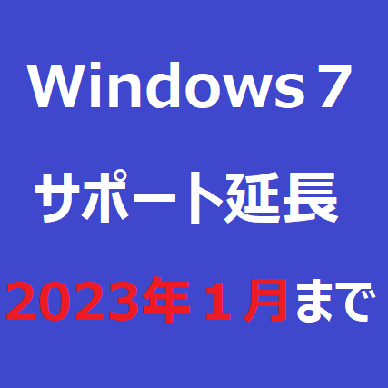 Windows7ESU