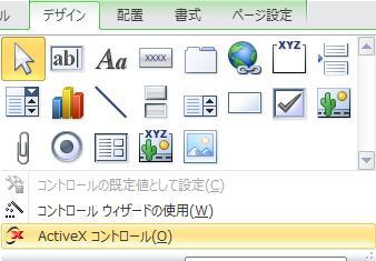 ActiveX コントロールの挿入