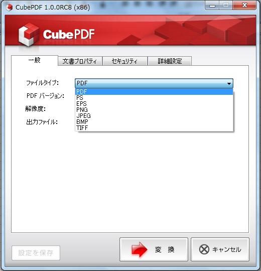 キューブPDFのファイル変換一覧表