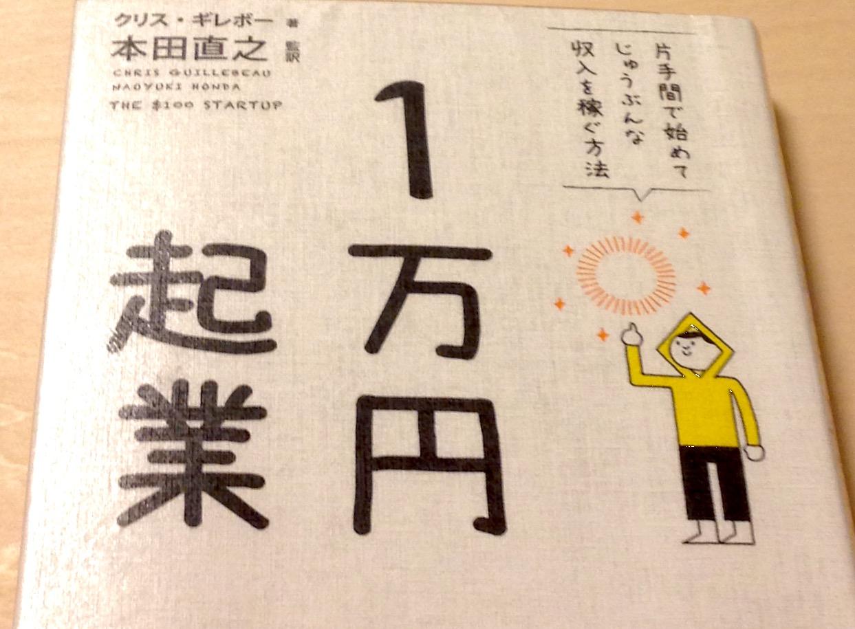1万円起業 著:クリス・ギレボー 監訳:本田直之