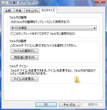 アイコン変更02