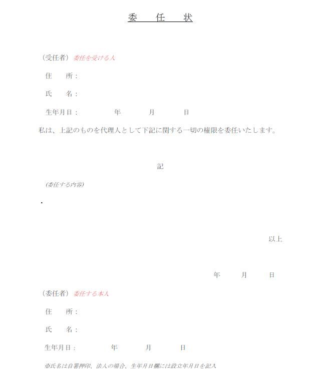 三井 住友 銀行 法人 口座 開設