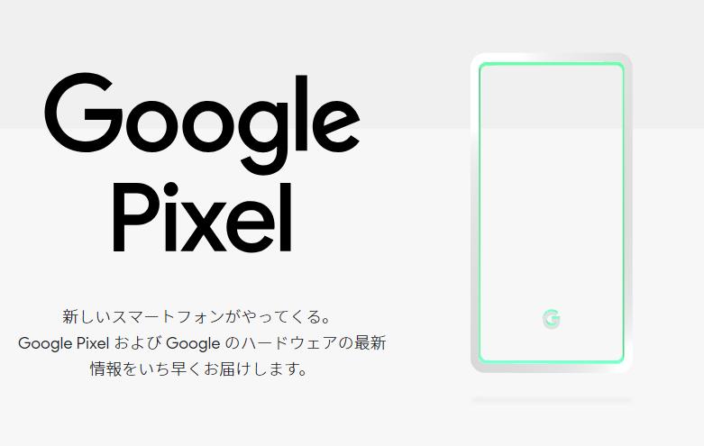 Google純正スマホPixcel(ピクセル)日本発売