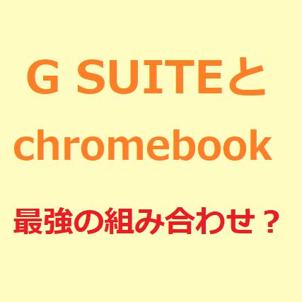 G SUITEとchromebookは最強の組み合わせ?