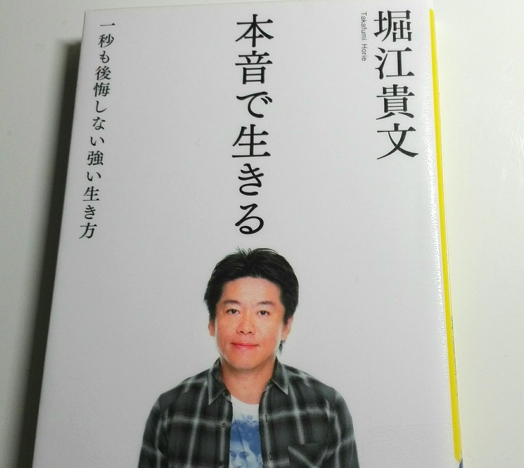 本音で生きる 著:堀江貴文