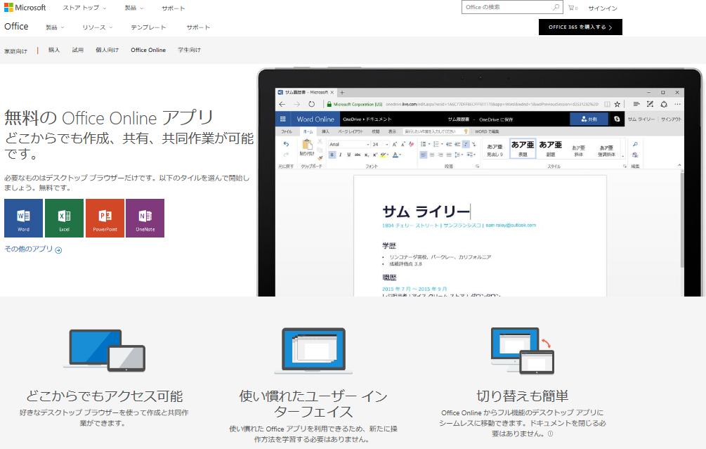Microsoftオンライン