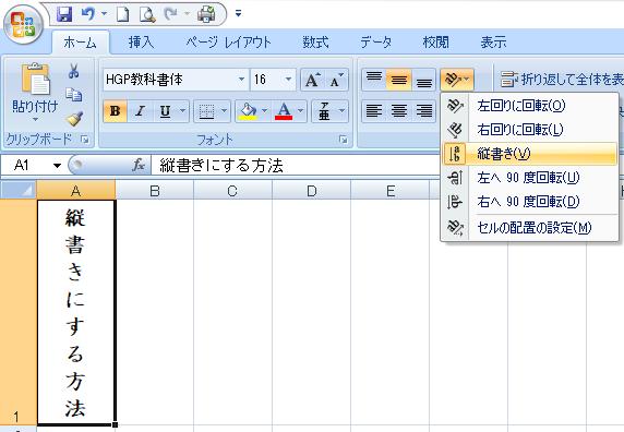 Excelで縦書き書式に変更