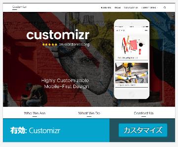customizr(Wordpressのプラグイン)