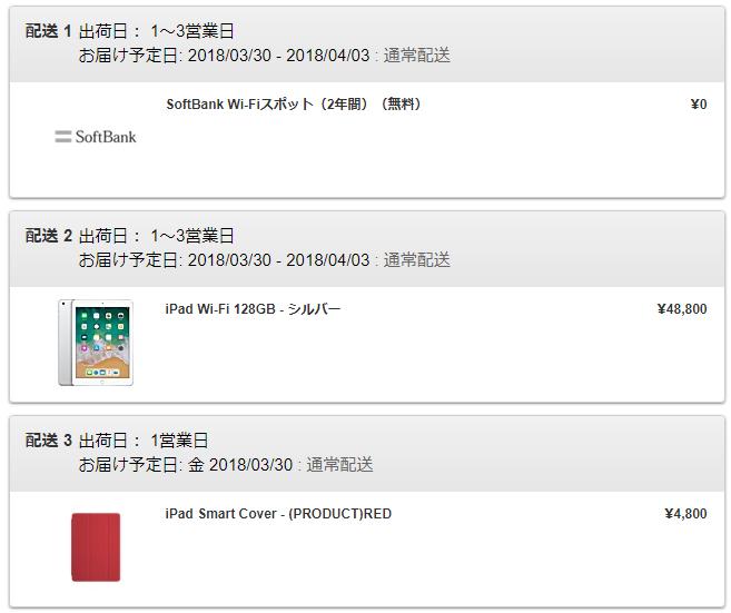 apple iPad2018モデル購入