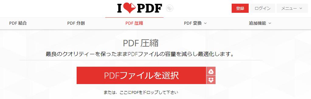pdf 変換 サイズ 小さくなる