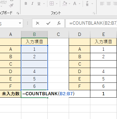 ExcelのCOUNTBLANK関数