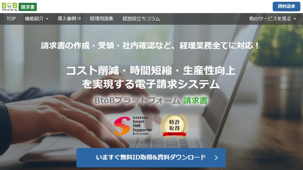 BtoBプラットフォームで請求書発行