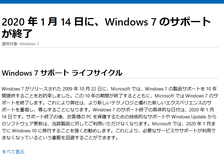 あなたの会社は大丈夫? Windows7はあと2か月で無償サポート終了