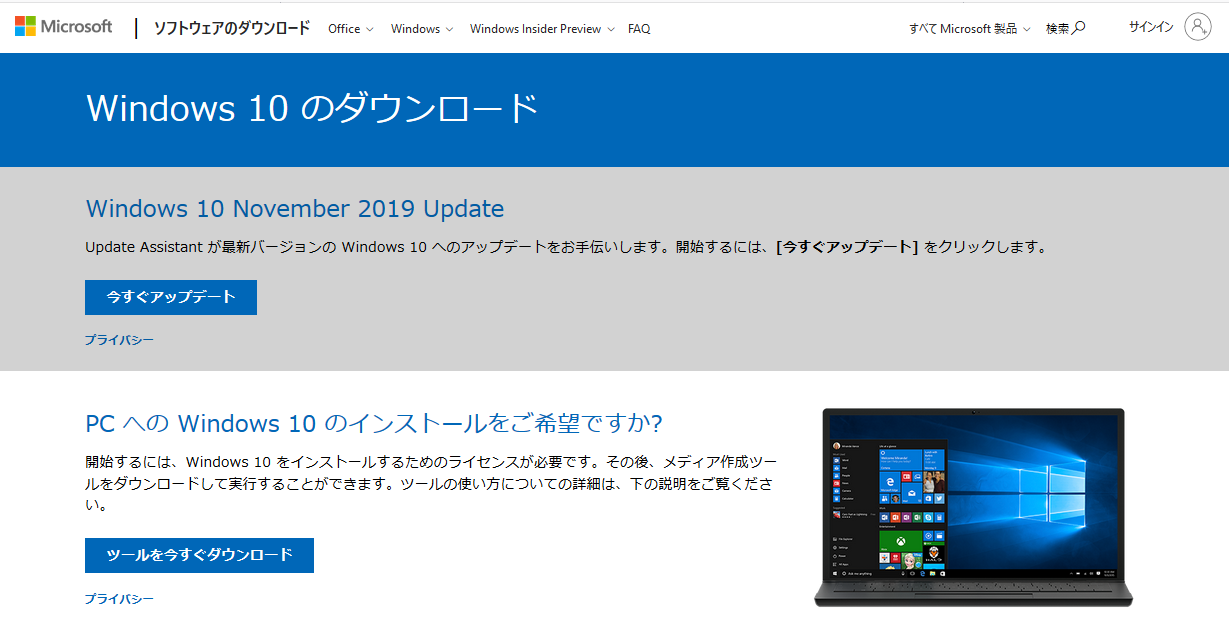 Windows10無償アップデート