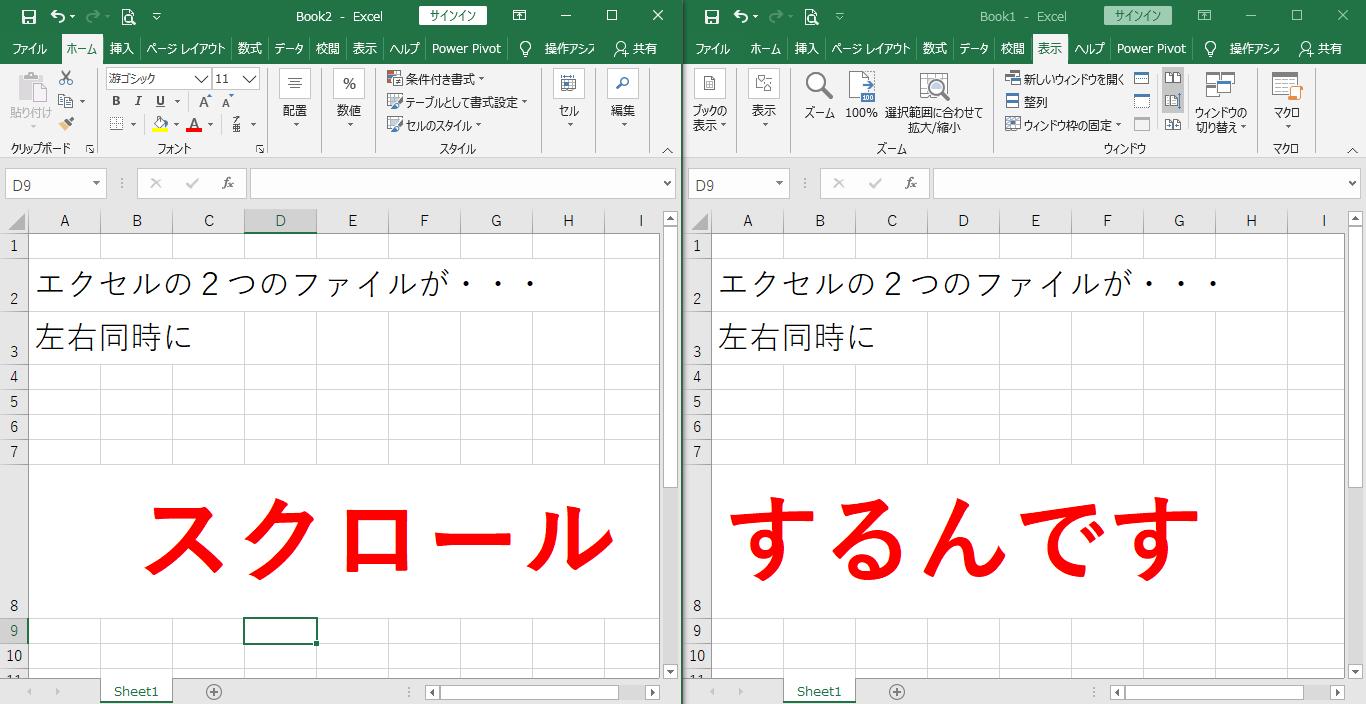 Excelの左右比較で自動追従スクロール