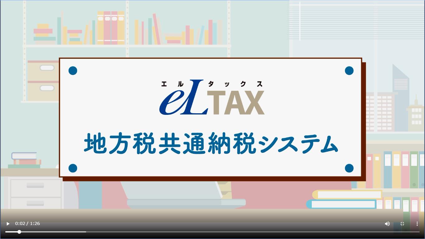 eLTAXエルタックス