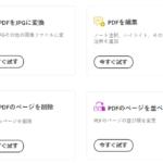 PDF無料変換ツール