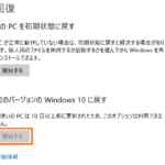 前のバージョンのWindows10に戻す