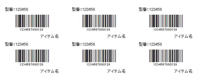 JANバーコードラベル作成方法説明