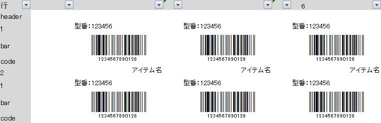 JANバーコードラベル印刷の入力レイアウト