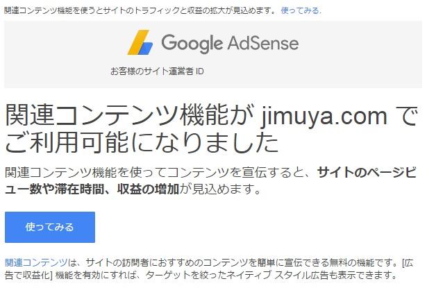 グーグルアドセンスの関連コンテンツ