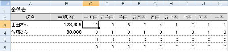 【無料ダウンロード】Excelで金種計算(金種表)
