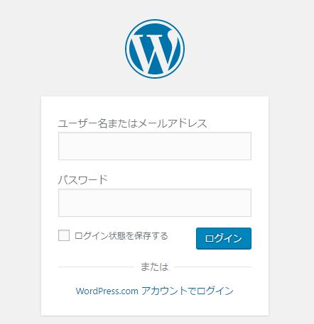 ワードプレスにログインできない時の対処法 WordPress