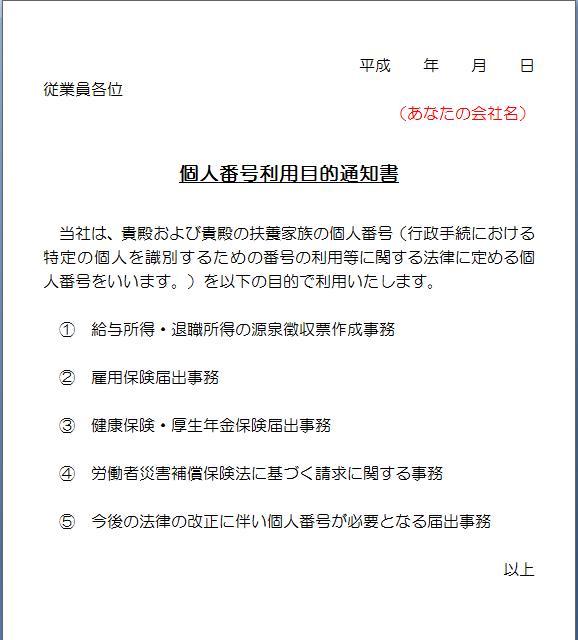 マイナンバー制度 利用目的通知書(無料書式ダウンロード)