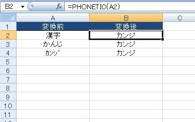 フォネティック関数