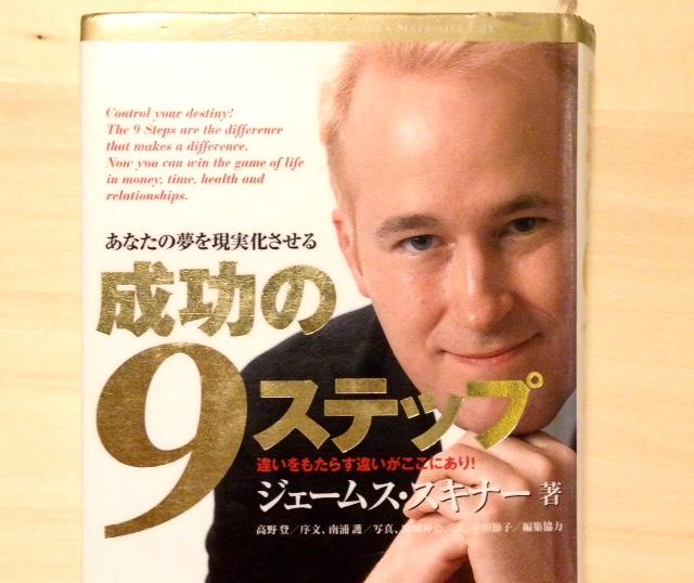 成功の9ステップ 著:ジェームス・スキナー
