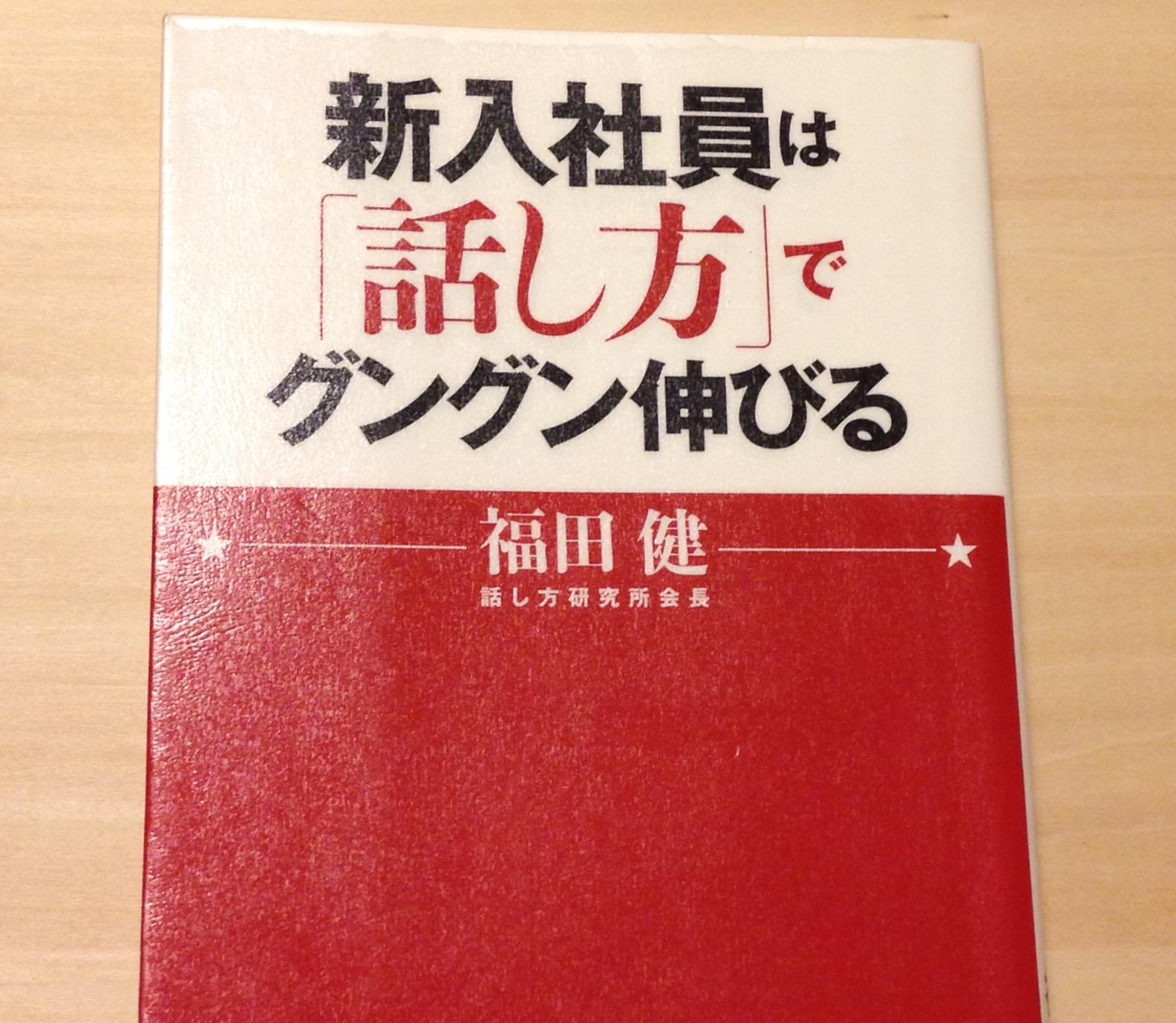 新入社員は「話し方」でグングン伸びる 著:福田健