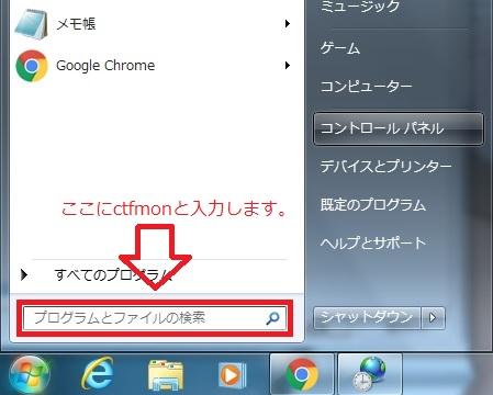 スタートメニュー内の検索でctfmonと入力する
