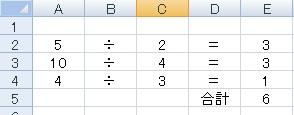 エクセルで小数点以下の端数を表示する