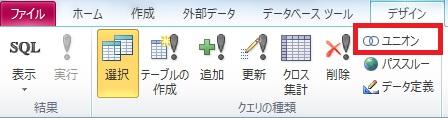 ユニオンクエリ作成2