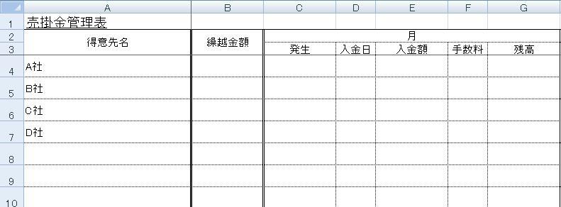 売掛金管理表