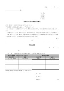 【無料ダウンロード】残高確認状の書式画像